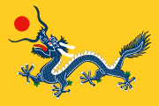 Dragon_Qing_Flag